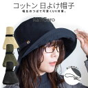 帽子 レディース UV 折りたたみ 大きいサイズ つば広 ひも 紫外線 UVカット 日よけ 日除け 日焼け 防止 サイズ調整可…
