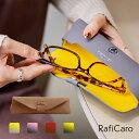 メガネケース 革 おしゃれ 大人 かわいい スリム レザー 細め 眼鏡ケース 眼鏡入れ バイカラー ツートーン ツートン …