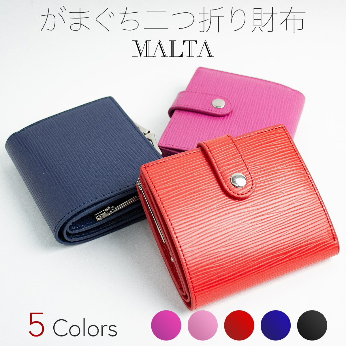 【SALE】二つ折り財布 がま口 牛革 本革 レザー がまぐち小銭入れ カード入れ レディース MALTA ブランド ミニ財布 コンパクト 送料無料