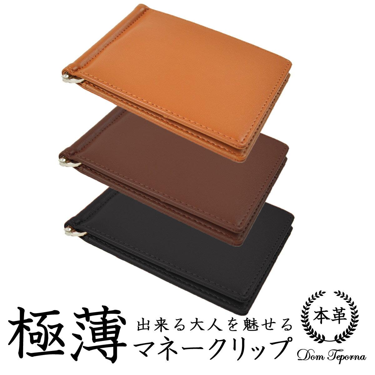 超薄型 マネークリップ 牛革 本革 レザー カード入れ付き メンズ 薄い 財布 DomTeporna ブランド スリム コンパクト おしゃれ 送料無料