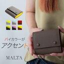 ミニ財布 三つ折り財布 レザー 財布 牛革 ボックス型 小銭入れ カード入れ 小さい財布 メンズ レディース MALTA ブラ…