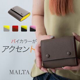 【24Hタイムセール】 ミニ財布 三つ折り財布 レザー 財布 牛革 ボックス型 小銭入れ カード入れ 小さい財布 メンズ レディース MALTA ブランド 大容量 ツートンカラー 3つ折り コンパクト 送料無料 ギフト 対応 S