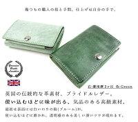 ミニ財布薄型二つ折り財布ブライドルレザー牛革本革レザー小銭入れカード入れメンズレディースDomTepornaブランドコンパクト送料無料