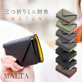 ミニ財布 レディース 三つ折り財布 レザー 財布 牛革 ボタン型 小銭入れ カード入れ 小さい財布 メンズ MALTA ブランド 大容量 バイカラー ツートンカラー 3つ折り コンパクト 送料無料 ギフト 対応 S