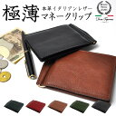 財布 超薄型 マネークリップ 小銭入れ付き 本革 レザー 牛革 カード入れ たくさん メンズ 薄い 財布 札入れ DomTeporn…
