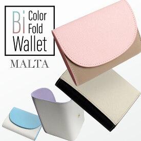 二つ折り財布 レディース 牛革 パステル ツートン バイカラー 財布 レディース 二つ折 BOX型 小銭入れ カード入れ コンパクト 小さい 財布 革 折りたたみ フラップ かぶせ デザイン おしゃれ かわいい MALTA ブランド 送料無料