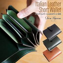二つ折り財布 メンズ レディース 本革 牛革 じゃばら カード入れ 財布 メンズ 革 イタリアンレザー ベルト留め 小銭入…