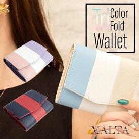 ミニ財布 レディース 革 トリカラー サフィアーノ 牛革 財布 レディース ボックス型 小銭入れ カード入れ フラップ 財布 レディース 三つ折り コンパクト 小さい財布 小さめ かわいい MALTA ブランド 送料無料 ギフト 対応 S