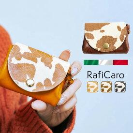 本革 イタリアンレザー ハラコ ミニ財布 小銭入れ カードケース 牛革 レザー レディース 小さい財布 ボタン留め サイフ RafiCaro ブランド おしゃれ かわいい 送料無料 ギフト 対応 S