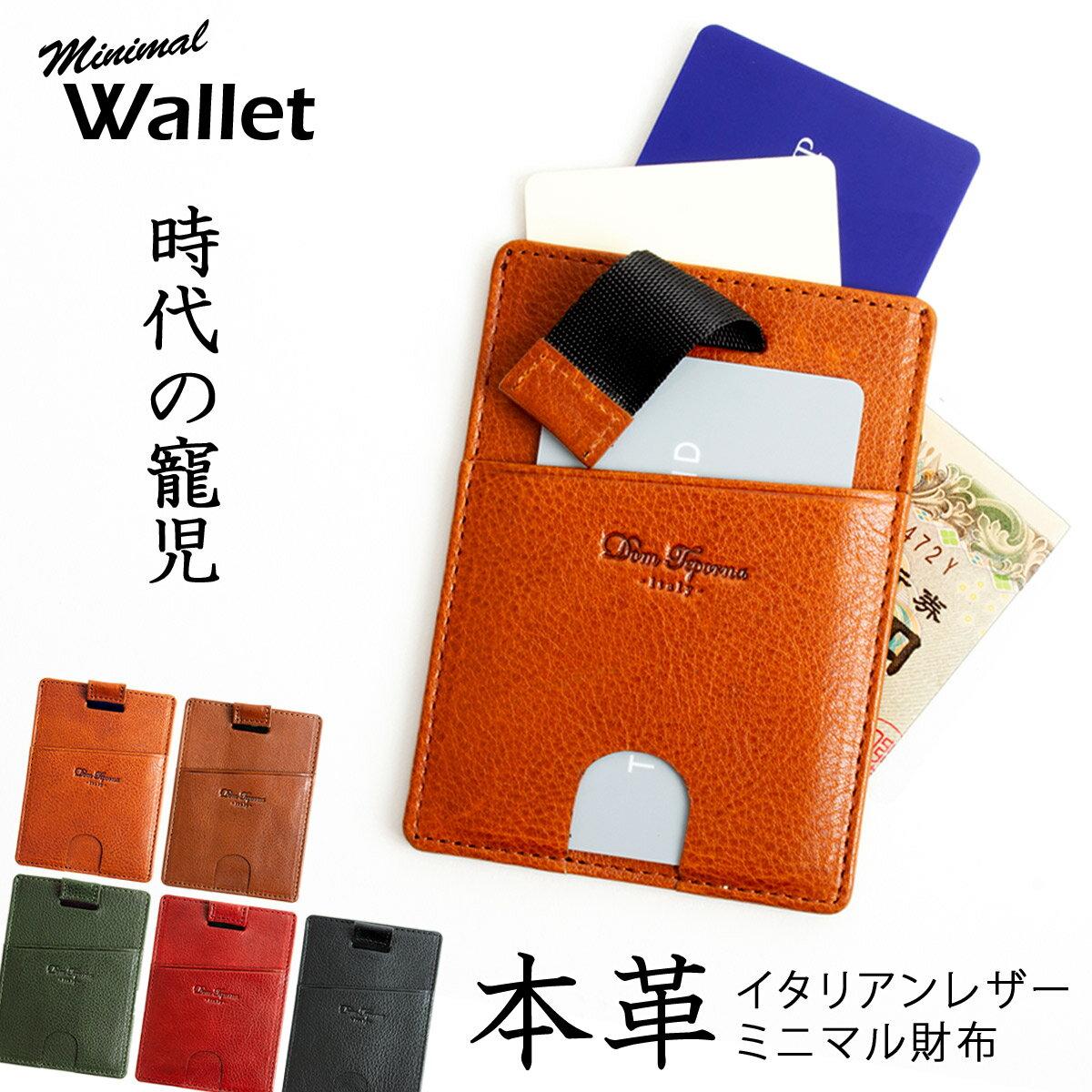 【クーポンSALE】極小財布 ミニマリスト用 ベルトポケット財布 ウルトラスリムなミニマリストウォレット カードケース DomTepornaItaly ブランド 薄型 薄い ミニ財布 本革 レザー メンズ カード入れ