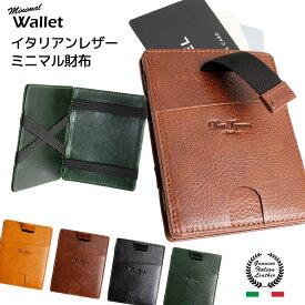 極小財布 マジックウォレット ベルトポケット財布 ウルトラスリムなミニマリストウォレット カードケース 小さい財布 DomTepornaItaly ブランド 薄型 薄い ミニ財布 本革 レザー メンズ カード入れ