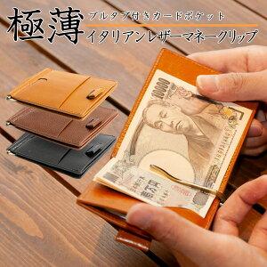 【25%OFF SALE】 財布 本革 薄型 マネークリップ プルタブ カードポケット 小銭入れ付き レザー 牛革 財布 カード入れ メンズ 薄い 財布 札入れ DomTeporna Italy ブランド メンズ レディース スリム