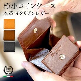 極小 ボックス型 コインケース 本革 牛革 イタリアンレザー BOX型 小銭入れ 小さい 薄い 軽い 財布 メンズ レディース DomTeporna Italy ブランド おしゃれ 送料無料 ギフト 対応 S