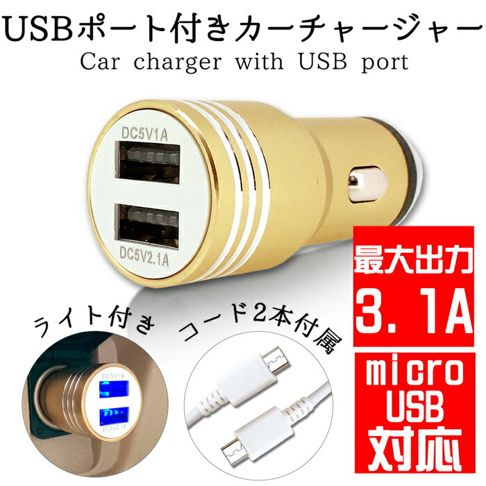 カーチャージャー 3.1A 2ポート microUSB android USBケーブル 2本付 車載充電器 車 充電器 シガーソケット usb LEDライト スマホ 充電 DC12V DC24V
