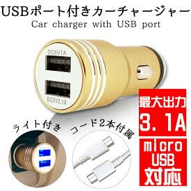 ZenFone3Max ZC520TL micro USB Type-B android 専用 カーチャージャー 3.1A 2ポート USBケーブル 2本付 車載充電器 車 充電器 充電ケーブル シガーソケット usb LEDライト スマホ 充電 DC12V DC24V zenfone3 max ゼンフォン3マックス