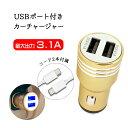 GALAXY S10 SC-03L Type-C 専用 カーチャージャー USBケーブル 2本付 シガーソケット 車載充電器 2ポート 2口 3.1A 充…