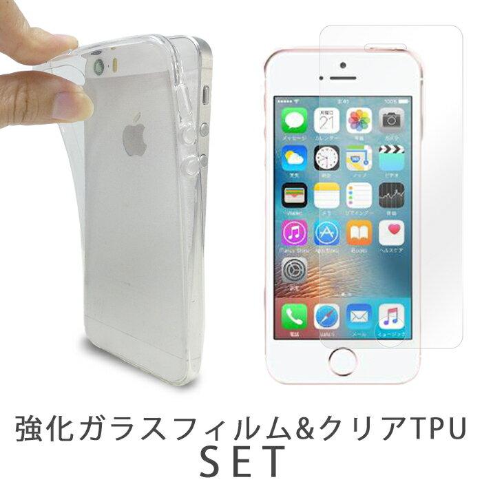 iPhoneSE クリアTPUケース + 強化ガラスフィルム セット ケース カバー iPhone SE iPhone5s アイフォンSE アイフォン5s 液晶フィルム スクリーンガード クリアケース TPUケース 透明 液晶画面保護フィルム ゆうパケット無料
