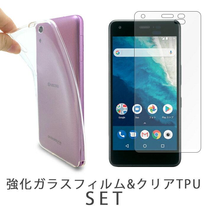 Android One S4 アンドロイドワンS4 クリアTPUケース + 強化ガラスフィルム セット androidones4 ケース カバー アンドロイドワンS4ケース S4ケース 液晶フィルム スクリーンガード 送料無料