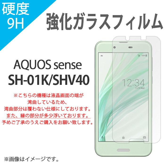 AQUOS sense SH-01K 強化ガラス 画面保護フィルム アクオスsense SHV40 aquossense lite SH-M05 sh01k shm05 保護フィルム 液晶保護 ガラスフィルム 液晶フィルム 液晶画面 硬度9H