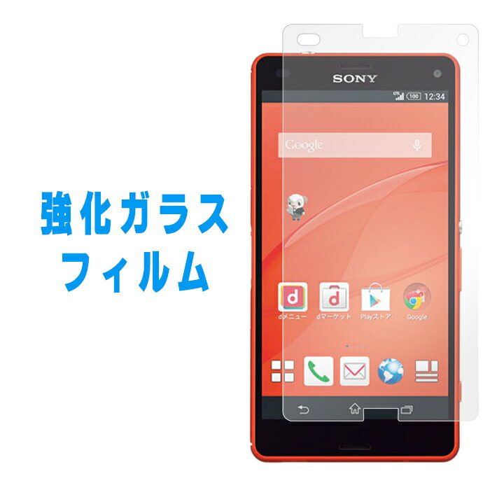 XPERIA Z3 Compact SO-02G 強化ガラス 画面保護フィルム XPERIA A4 SO-04G so02g エクスペリア Z3コンパクト z3compact 保護フィルム 液晶保護 ガラス フィルム 液晶フィルム