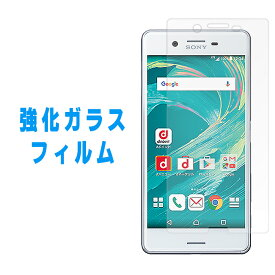 XPERIA X Performance SO-04H SOV33 502SO 強化ガラス 画面保護フィルム so04h xperformance SO-04Hフィルム SO-04Hシール エクスペリア 保護フィルム 液晶保護 ガラスフィルム ガラス フィルム 液晶フィルム