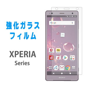 XPERIA XZ2 compact SO-05K Premium SO-04K SO-03K  強化ガラス 画面保護フィルム SOV38 SOV37 702SO SO-03J SO-01J SO-04H SO-01G SO-02G SO-01H SO-02H SO-03H SO-03G 保護フィルム 液晶保護 ガラス フィルム エクスペリア Z5 Z4 so05k