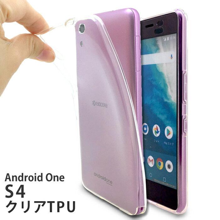 Android One S4 カバー ケース スマホケース クリアTPU ケース 透明 クリア アンドロイドワンS4 S4ケース S4カバー androidones4ケース TPUケース TPUカバー スマホケース ソフトケース Androidones4 Y!モバイル Y!mobile