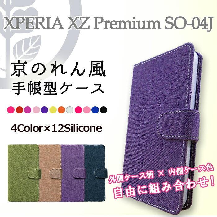 XZpremium ケース 京のれん風 手帳型ケース XPERIA XZ premium SO-04J カバー SO-04Jケース SO-04Jカバー エクスペリア XZプレミアム 送料無料 手帳型 docomo