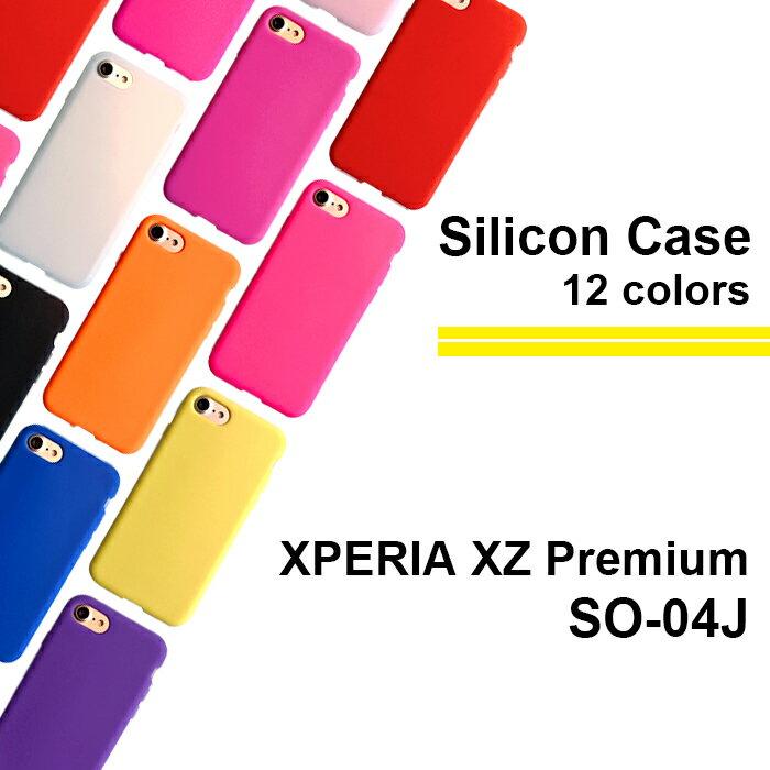 SO-04Jケース シリコンケース カバー XPERIA XZ Premium SO-04J スマホカバー XZプレミアム ケース SO-04Jカバー SO04J