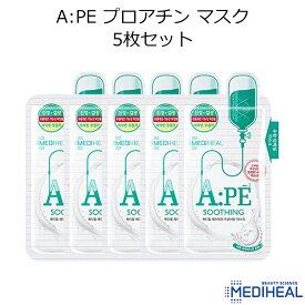 韓国コスメ MEDIHEAL メディヒール A:PE プロアチン マスク 5枚セット APE パック シートマスク オルチャン スキンケア プレゼント ギフト 正規品 父の日