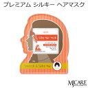 韓国コスメ MJケア プレミアム シルキー ヘアマスク 1枚【MJ Care】【Mijin】【ミジン】【ヘアパック】【ヘアマスク】…