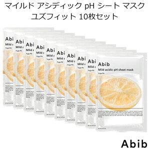 韓国コスメ アビブ マイルド アシディック pH シート マスク ユズフィット 10枚セット Abib 柚子 ゆず フィット パック アンプル 美容液 スキンケア 正規品 父の日
