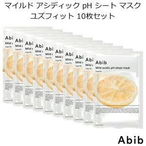 韓国コスメ アビブ マイルド アシディック pH シート マスク ユズフィット 10枚セット Abib 柚子 ゆず フィット パック アンプル 美容液 スキンケア 正規品 国内配送