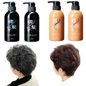 螺髪輝 シャンプー&ヘアパック! 天然植物色素で白髪を染める!話題の原料リピジュア+ヘマテイン&ヘナのトリプル効果!毎日簡単に使えるシャンプー&へパック!