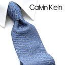 [カルバンクライン]CALVIN KLEIN ネクタイ CKJ-270 【あす楽対応_関東】【ネクタイブランド ネクタイ ブランド ねくた…