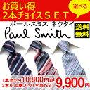 [ポールスミス]PAUL SMITH ネクタイ 2本チョイス PSJ-CHOICE 「2本以上ご注文で1本当たり9,900円+送料無料!」【あす…