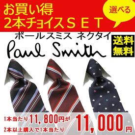 [ポールスミス]PAUL SMITH ネクタイ 2本チョイス PSJ-CHOICE 「2本以上ご注文で1本当たり11,000円+送料無料!」【あす楽対応】ブランドネクタイ ビジネス メンズ ストライプ ドット プレゼント 就活 結婚式