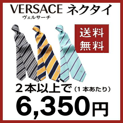 [ヴェルサーチ] VERSACE ネクタイ 2本チョイス 「2本以上ご注文で1本当たり6,350円+送料無料!」【あす楽対応】ブランドネクタイ ブランド ビジネス
