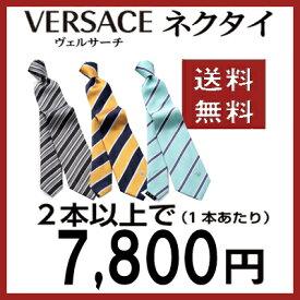 [ヴェルサーチ] VERSACE ネクタイ 2本チョイス 「2本以上ご注文で1本当たり7,800円+送料無料!」【あす楽対応】ブランドネクタイ ブランド ビジネス