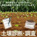 土壌診断・土壌分析・調査(GF)