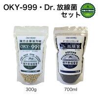 土壌改良材畑肥料『Dr.放線菌(ドクターホウセンキン)700ml』と『OKY-999(オーケイワイスリーナイン300g』セット《有機JAS適合》土壌改良材