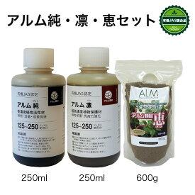 有機肥料 おすすめ アルム 漢方肥料 発根材 畑 肥料 トマトやナス『アルム純250ml』と『アルム凛250ml』と『アルム恵600g』セット