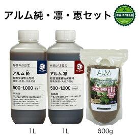 有機肥料 おすすめ アルム 漢方肥料 発根材 畑 肥料 トマトやナス『アルム純1L』と『アルム凛1L』と『アルム恵600g』セット