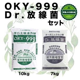 土壌改良材 畑 肥料『Dr.放線菌(ドクターホウセンキン)7kg』と『OKY-999(オーケイワイスリーナイン10kg』セット