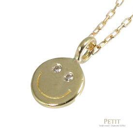 スマイル 笑顔 ダイヤモンド プチネックレス 18金 レディース イエローゴールド アクセサリー ジュエリー お守り 普段使い ちょっとお出かけ 送料無料 キャッシュレス ポイント還元