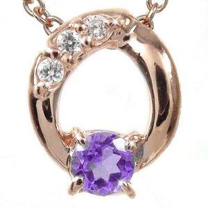 送料無料 アメジスト ネックレス チャーム k18ピンクゴールド k18PG ダイヤモンド オーバル ギフト 贈り物プレゼント自分へのご褒美に 大切な方に パワーストーン 2月 誕生石 母の日 花以外