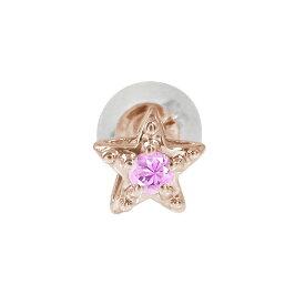 スター 星 片耳ピアス 18金 ピンクサファイア 誕生石