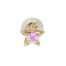 10金 ピンクサファイア スター 星 片耳ピアス 誕生石