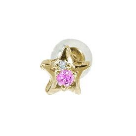 10金 ピンクサファイア 一番星 片耳ピアス 誕生石