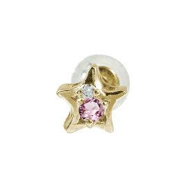 10金 ピンクトルマリン 誕生石 一番星 片耳ピアス